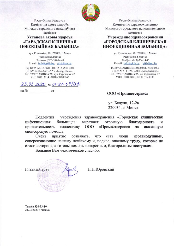 УЗ ГКИБ - Промветсервис - Письмо