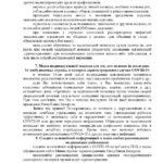 Меры профилактики COVID-19_Страница_2